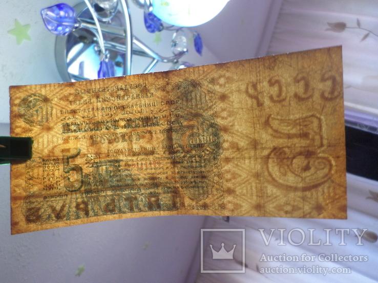 5 рублей 1924 г. 8 серия № 0911116, фото №9