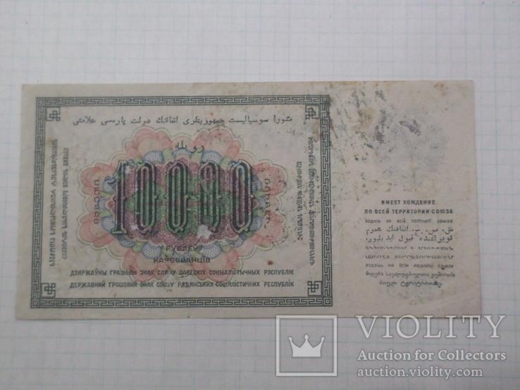 10000 рублей 1923 г. ЯЮ 10008, фото №3