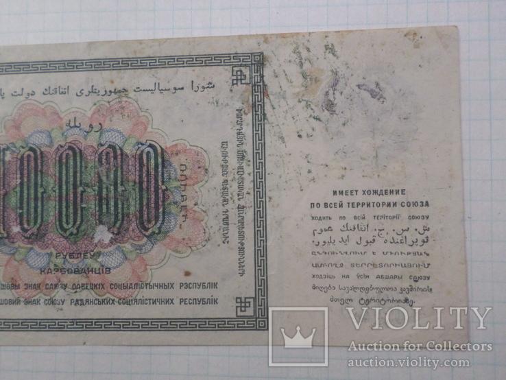 10000 рублей 1923 г. ЯЮ 10008, фото №4
