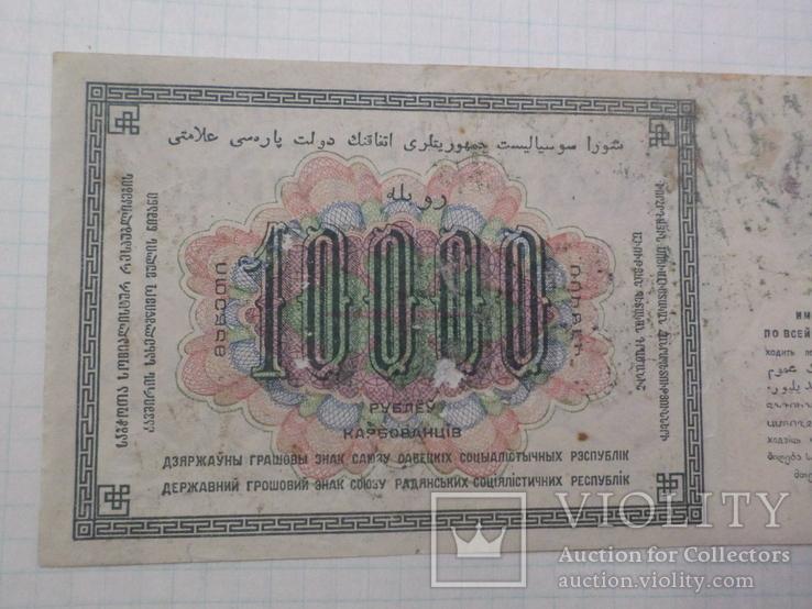 10000 рублей 1923 г. ЯЮ 10008, фото №5