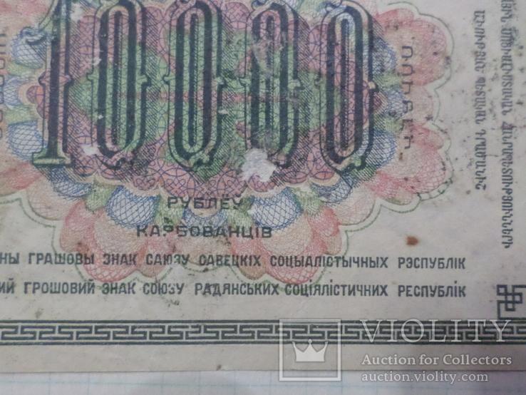 10000 рублей 1923 г. ЯЮ 10008, фото №6