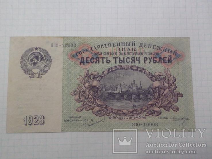 10000 рублей 1923 г. ЯЮ 10008, фото №2