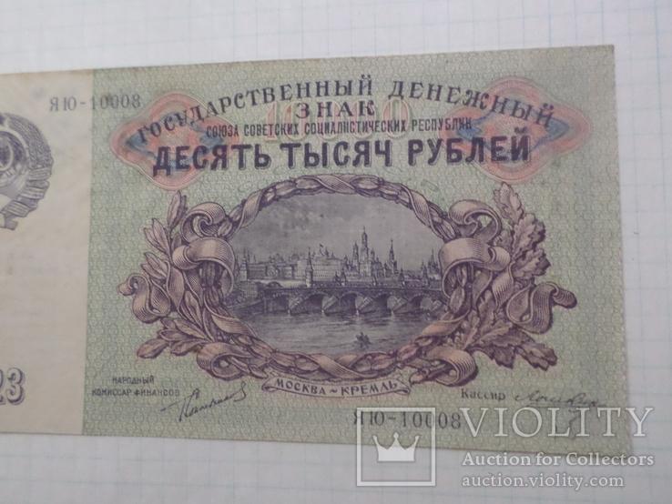 10000 рублей 1923 г. ЯЮ 10008, фото №8