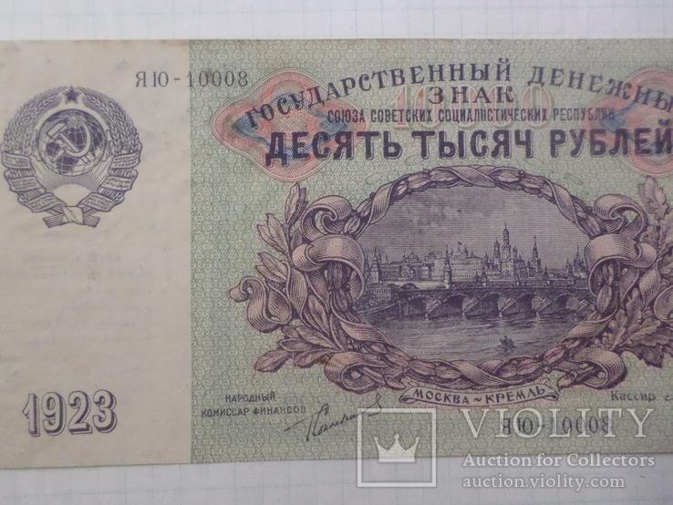 10000 рублей 1923 г. ЯЮ 10008, фото №10