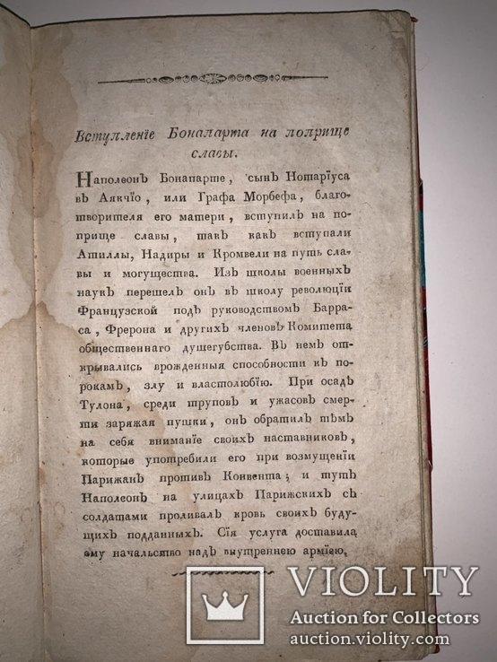 1814 Сен-Клудский журнал Наполеоновских дел 1-2 часть, фото №3