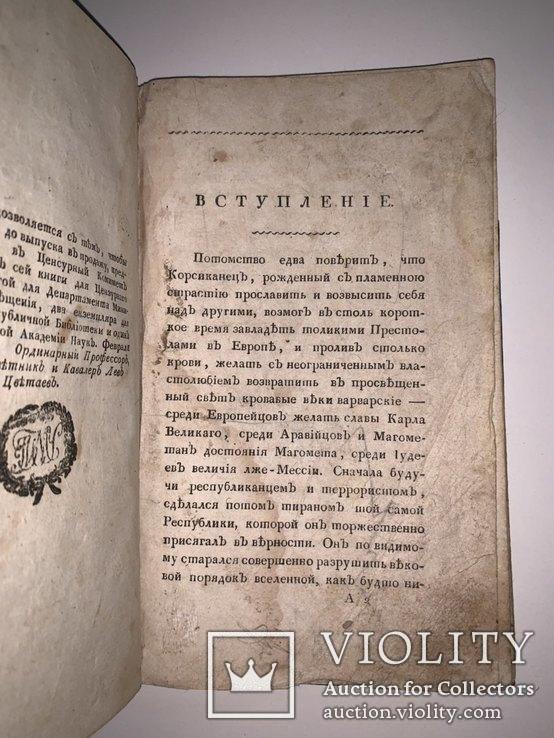 1814 Сен-Клудский журнал Наполеоновских дел 1-2 часть, фото №4