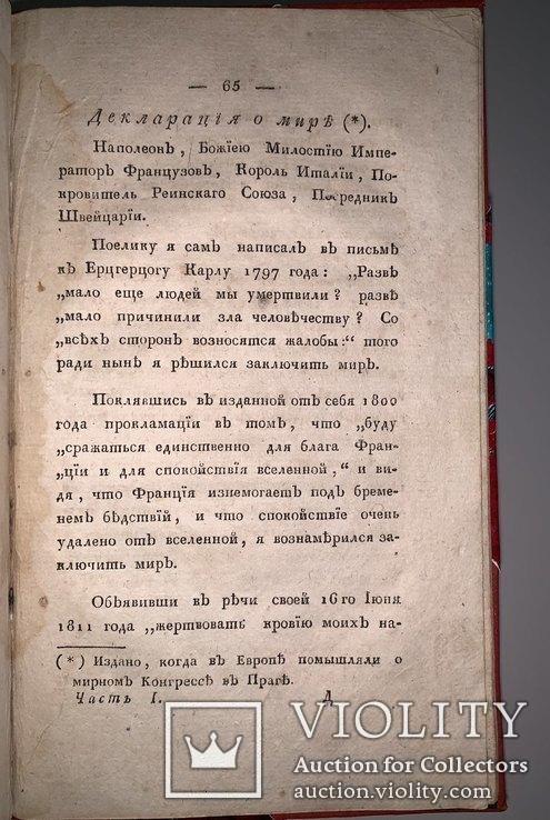 1814 Сен-Клудский журнал Наполеоновских дел 1-2 часть, фото №5