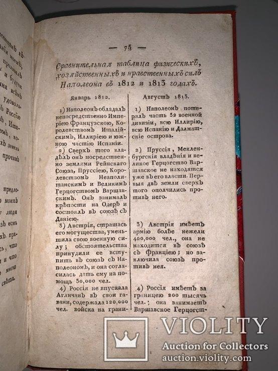 1814 Сен-Клудский журнал Наполеоновских дел 1-2 часть, фото №6
