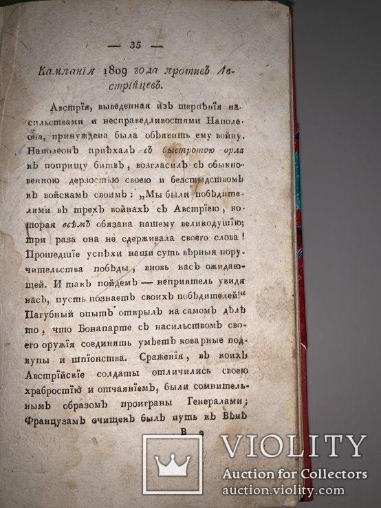 1814 Сен-Клудский журнал Наполеоновских дел 1-2 часть, фото №8