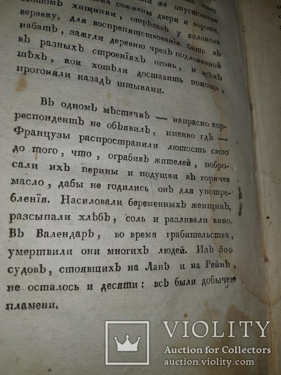 1814 Сен-Клудский журнал Наполеоновских дел 1-2 часть, фото №11