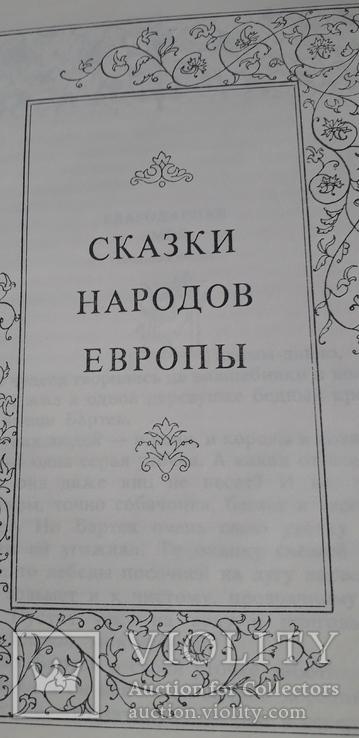 Сказки народов Мира, фото №5