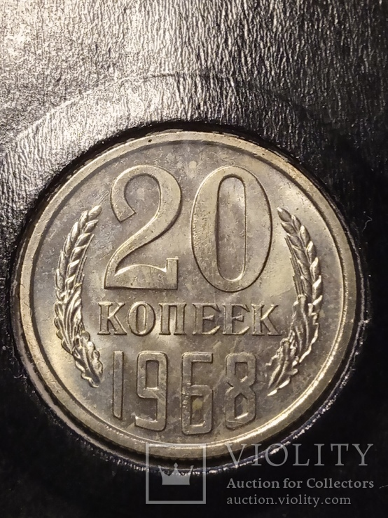 20 копеек 1968 Из набора