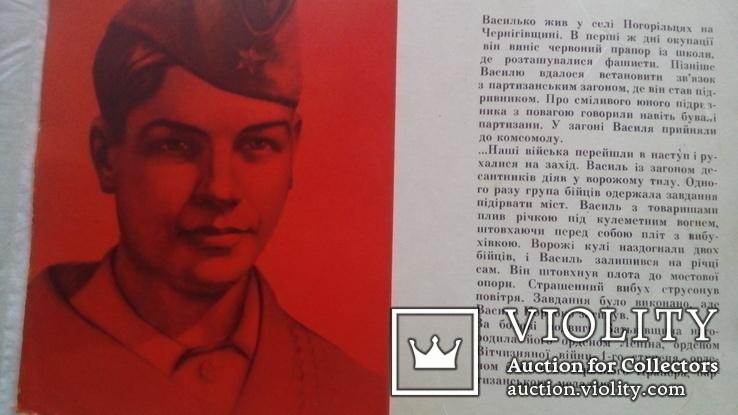 Пионеры - герои Украины Худ . Ю. Кудь  1972   12 откр ., фото №3