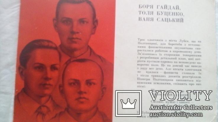 Пионеры - герои Украины Худ . Ю. Кудь  1972   12 откр ., фото №4