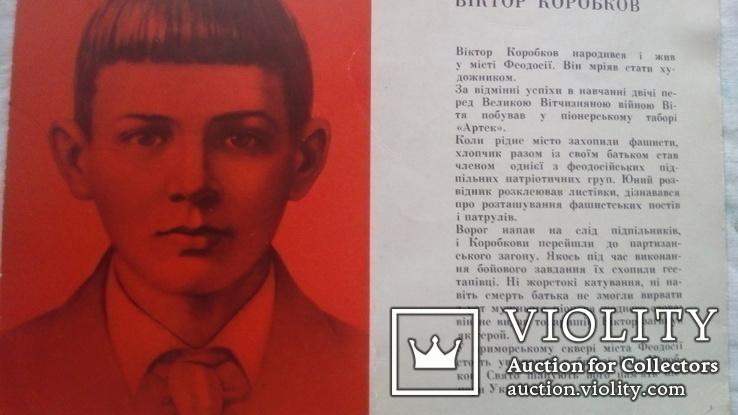 Пионеры - герои Украины Худ . Ю. Кудь  1972   12 откр ., фото №5