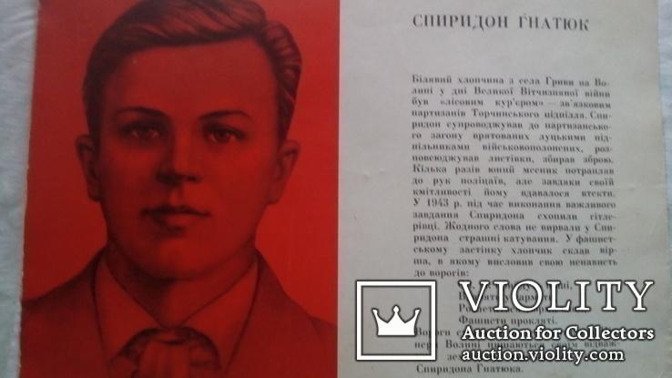 Пионеры - герои Украины Худ . Ю. Кудь  1972   12 откр ., фото №6