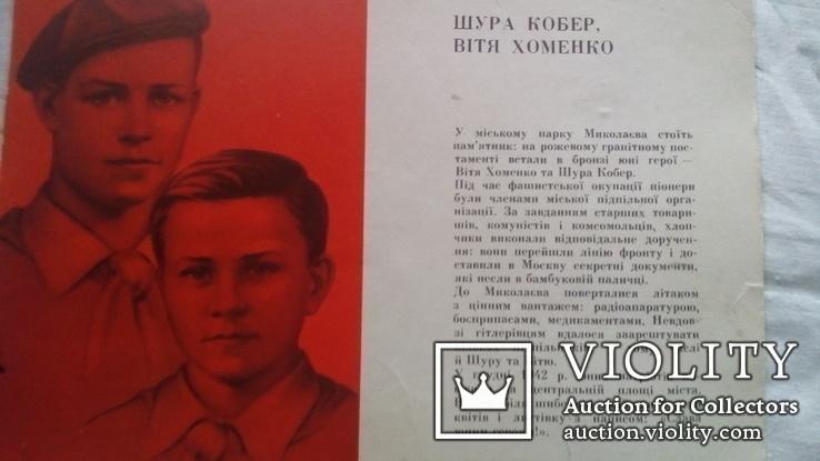 Пионеры - герои Украины Худ . Ю. Кудь  1972   12 откр ., фото №7
