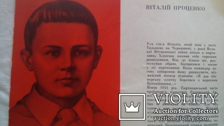 Пионеры - герои Украины Худ . Ю. Кудь  1972   12 откр ., фото №8