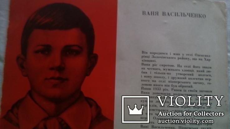 Пионеры - герои Украины Худ . Ю. Кудь  1972   12 откр ., фото №9