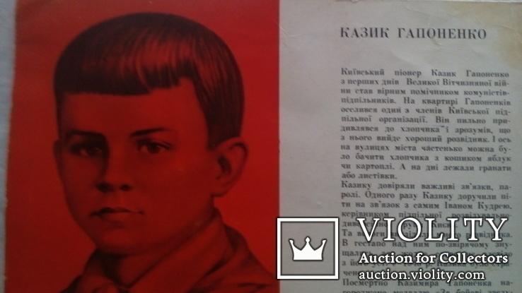 Пионеры - герои Украины Худ . Ю. Кудь  1972   12 откр ., фото №10