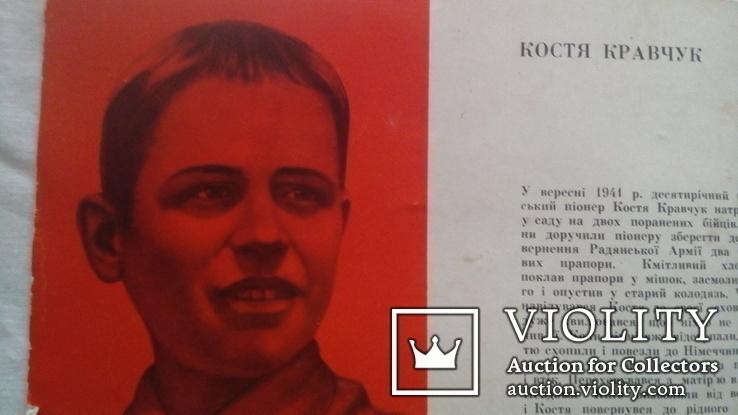 Пионеры - герои Украины Худ . Ю. Кудь  1972   12 откр ., фото №11