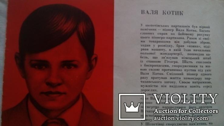 Пионеры - герои Украины Худ . Ю. Кудь  1972   12 откр ., фото №12
