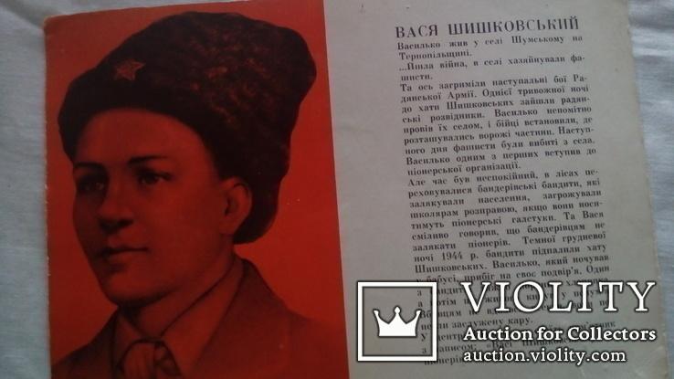 Пионеры - герои Украины Худ . Ю. Кудь  1972   12 откр ., фото №13