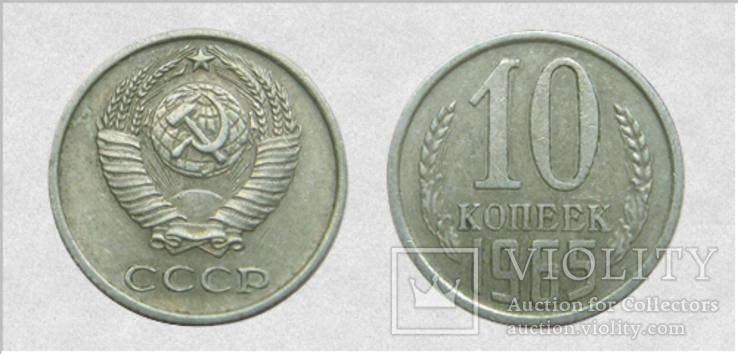 10 копеек СССР 1965 года копия редкой монеты