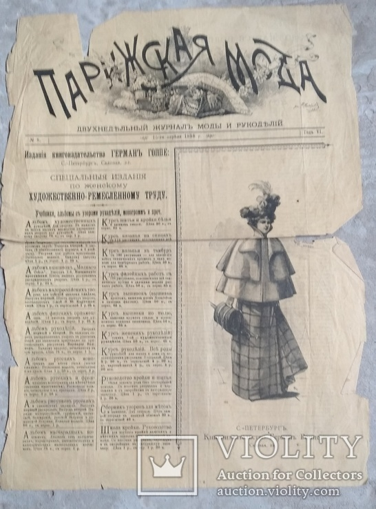 Журнал Парижская мода 1898 г., фото №10