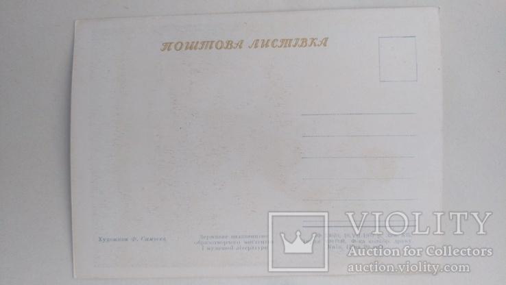 "Худ. Ф. Самусєва ""З Святом Жовтня!"" 1957 рік., фото №3"