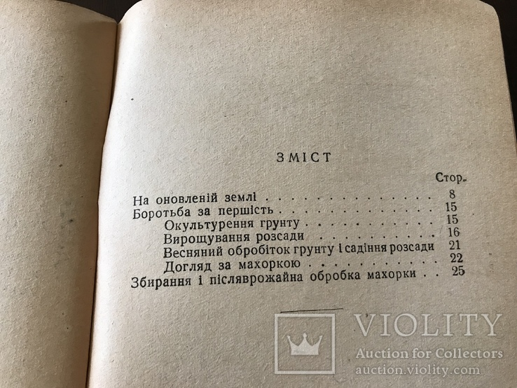 1939 Махорка 117 центнерів Махорки з гектару, фото №11