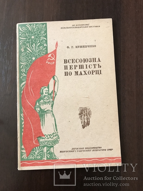 1939 Харків, Всесоюзна першість по Махорці, фото №2