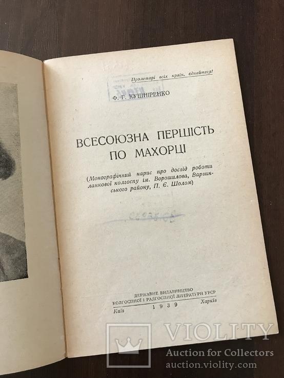 1939 Харків, Всесоюзна першість по Махорці, фото №3