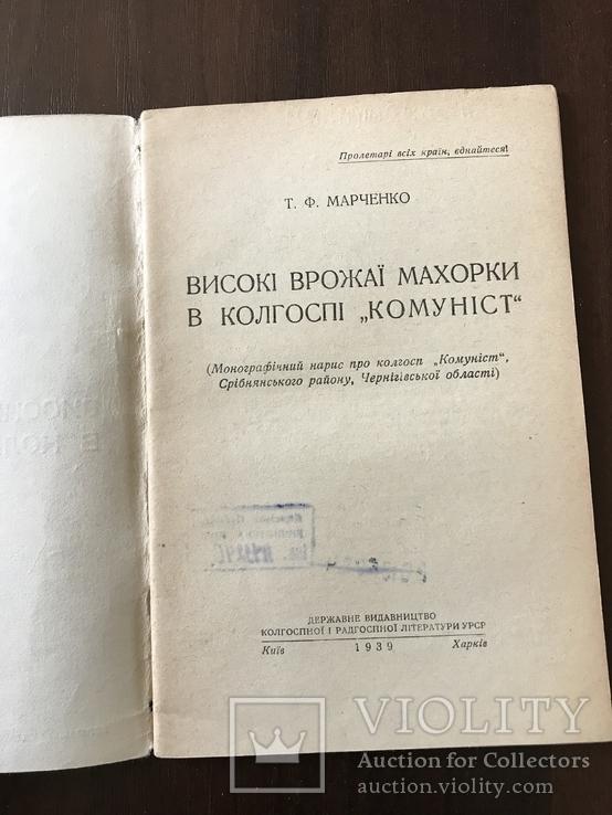 1939 Високі врожаї махорки, фото №3