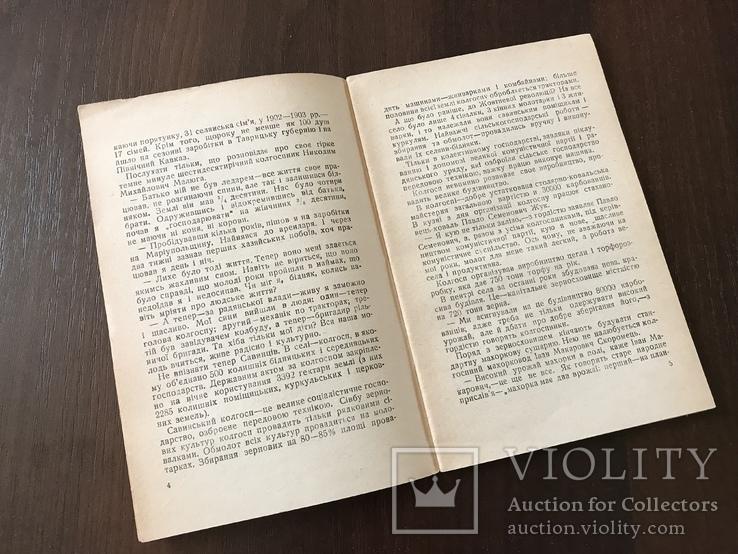 1939 Високі врожаї махорки, фото №5