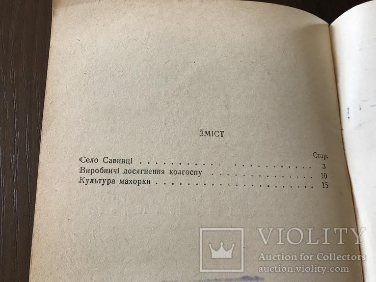 1939 Високі врожаї махорки, фото №13