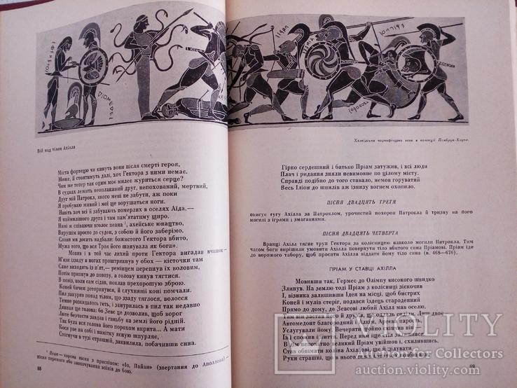 Античная литература, фото №3