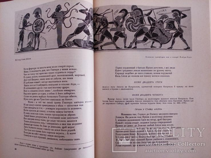 Античная литература, фото №4