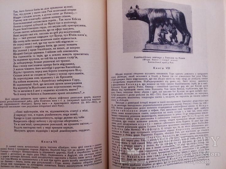 Античная литература, фото №6