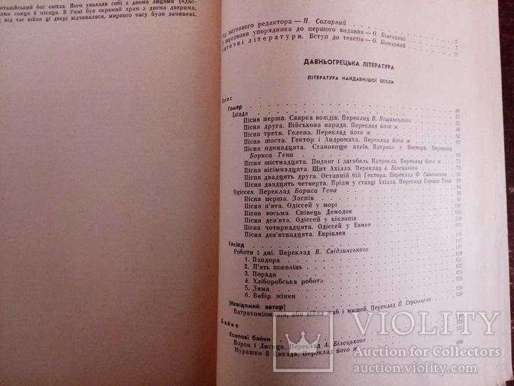 Античная литература, фото №7