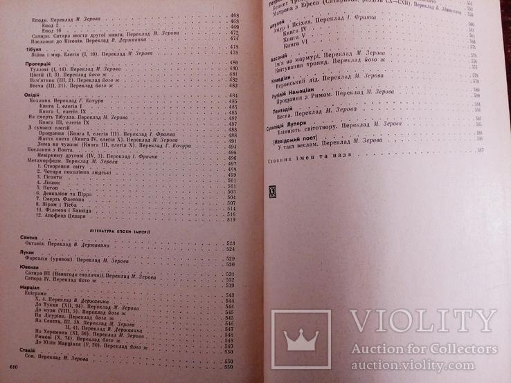 Античная литература, фото №9