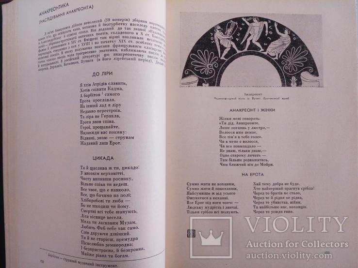 Античная литература, фото №10