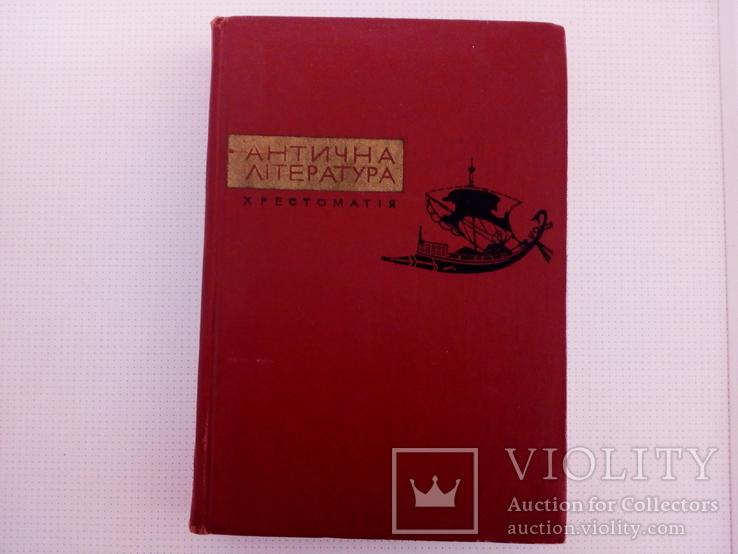 Античная литература, фото №2