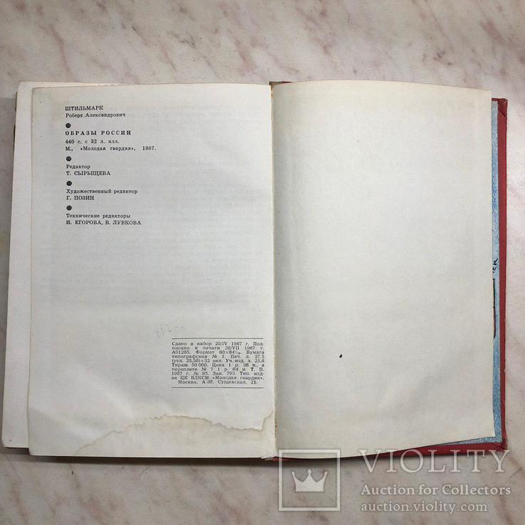 Образы России. Штильмарк. 1967 год, фото №5