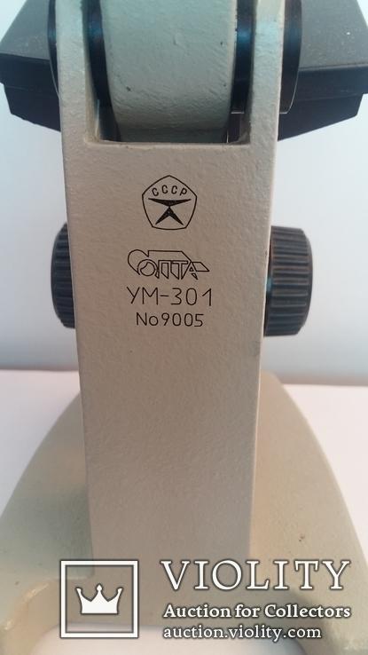 Микроскоп УМ-301, фото №8