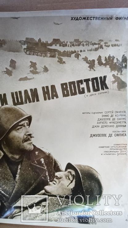 большие Фото Х.ф.СССР Они шли на восток  афиша исходник   к фильму, фото №2