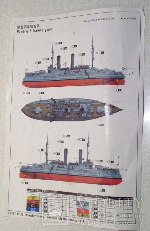 Сборная модель корабля броненосца Цесаревич, фото №3