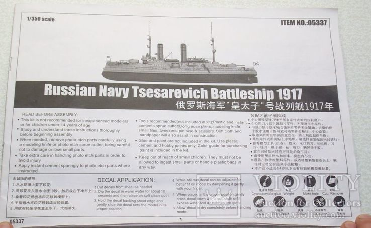 Сборная модель корабля броненосца Цесаревич, фото №4