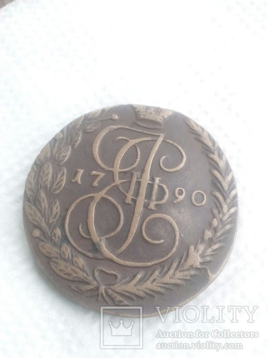 5 копеек 1790 г.