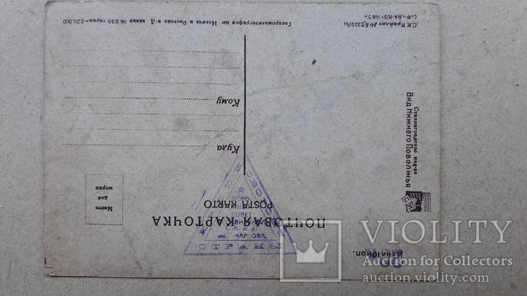 Открытка , с печатью Крепи оборону страны , переоценка, фото №4